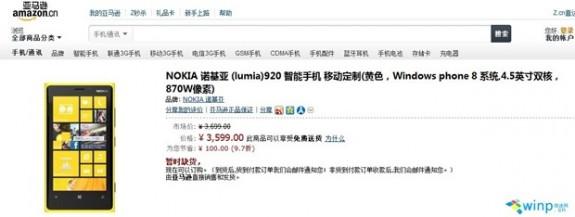 Lumia 920T amazon.cn