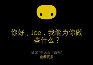 Cortana per la Cina