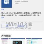 Build 10072 di Windows 10 per smartphone
