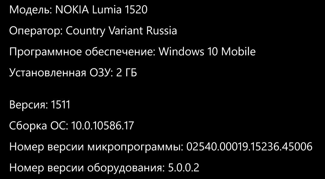 Windows 10 Mobile Build 10586.17