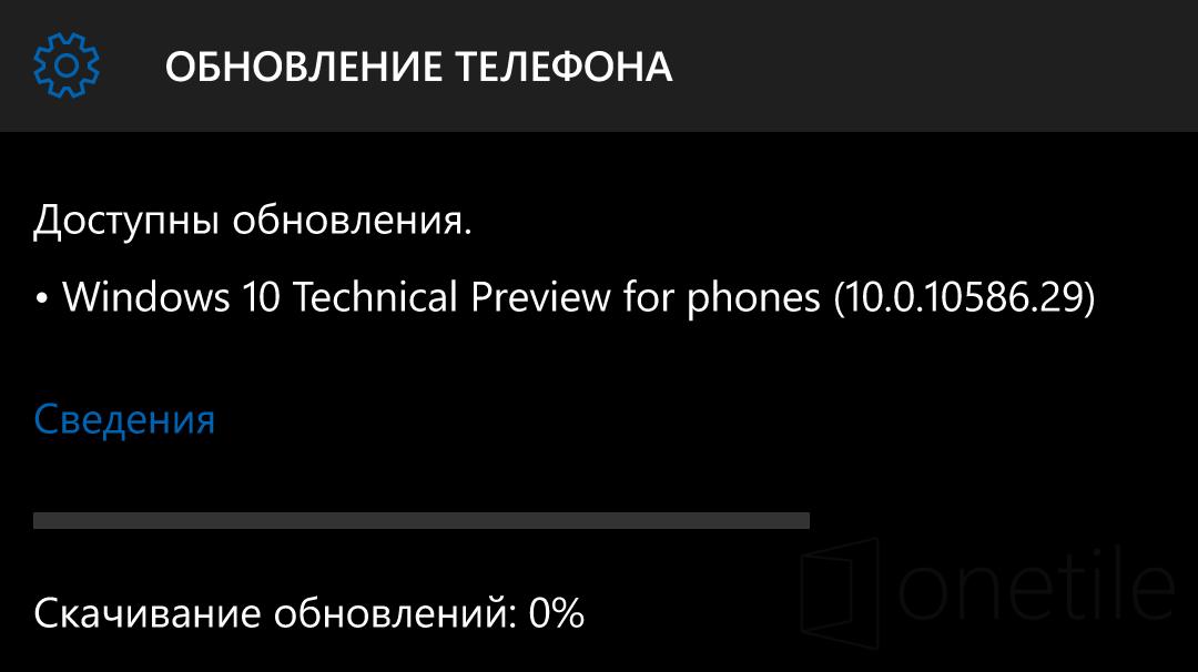 Windows 10 Mobile 10586.29