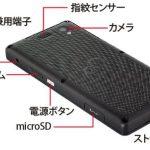 Fujitsu ARROWS Tab V 567/P