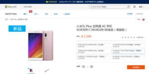 Microsoft Store online cinese